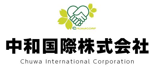 中和国際株式会社