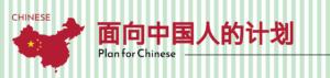 中国人向け企画