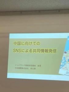 大分観光連合紹介プラットフォーム