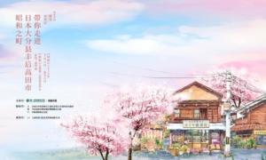 大分県観光推進プロジェクト実施