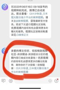 Weibo 旅行チャンネル