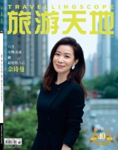 中国の旅行専門誌「旅游天地」大分県特集 第2弾