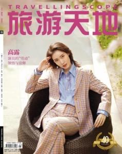 中国の旅行雑誌「 旅游天地 」Travelling Scope