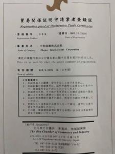 貿易関係証明申請業者登録証