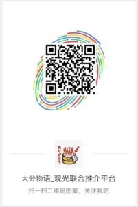 大分物语_观光联合推介平台  weibo ( 微博 )