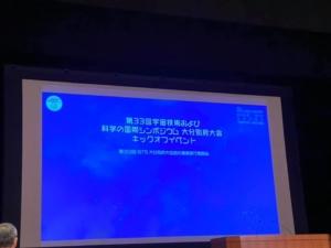 第33回宇宙技術および科学の国際シンポジウム( ISTS ) in 大分別府大会