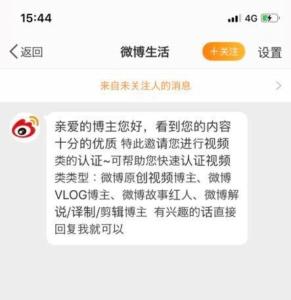 【Weibo】よりスカウト