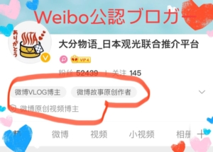 Weiboによる公認海外ブロガー