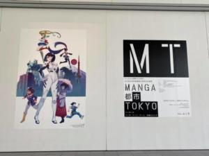 「 MANGA都市TOKYO 」ニッポンのマンガ・アニメ・ゲーム・特撮 2020