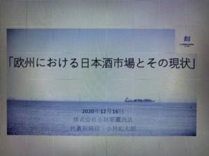 日本産酒類輸出促進コンソーシアムWebセミナー&商談会(マッチング)12月16日