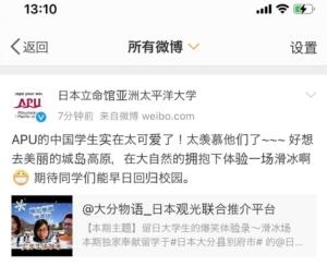 APU中国留学生のアイススケート_APU公式アカウント