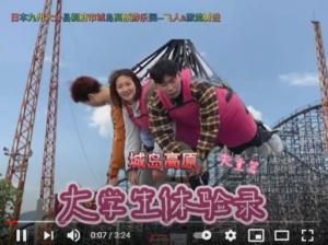 APUの優秀な中国人留学生による体験動画【第2弾】城島高原パーク