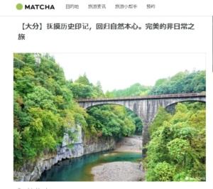 1月2日  在日本最大规模的日本旅游网络杂志Matcha (抹茶) 介绍了
