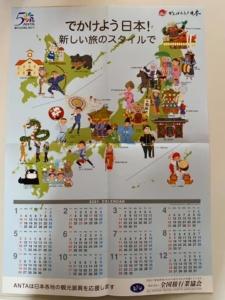 ANTA カレンダー