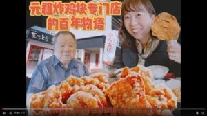 老华侨百年创制日本民间美食