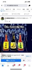 5名だけのオンライン飲み会  牟礼鶴酒造
