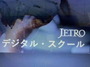 JETRO デジタル・スクール