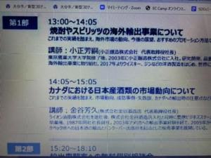日本産酒類輸出促進コンソーシアムWebセミナー&商談会(マッチング)