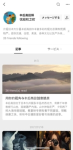 豊後高田市   観光情報   中国SNS
