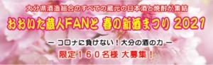 おおいた蔵人FANと 春の新酒まつり2021