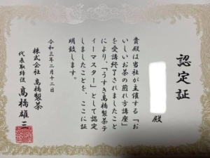 うすき髙橋製茶ティーマイスター