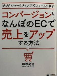 デジタルマーケティングでコマースを制す コンバージョンして なんぼのECで 売上をアップする方法