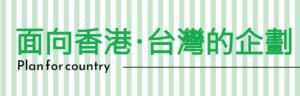 台湾・香港向け企画