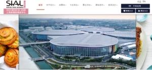 5月18日~20日 SIAL China 2021(中国国际食品和饮料展览会(中食展))