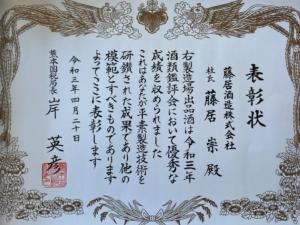 龍梅大吟醸    熊本国税局令和3年酒類鑑評会