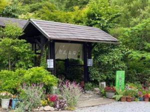 湯布院の風薫る癒しの宿 温泉旅館 野蒜山荘 (のびるさんそう) 由布市湯布院町