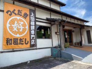 上田椎茸専門店 別府市鶴見