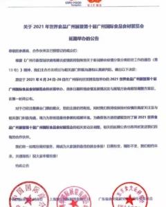 「 世界食品広州展2021  」延期