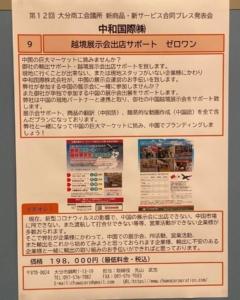 第12回 新商品・新サービス合同プレス発表会  「 越境展示会出店サポート ゼロワン 」