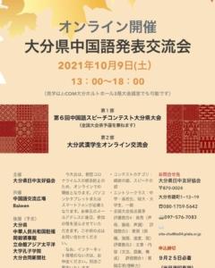 大分県中国語発表交流会 オンライン開催