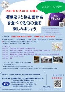 2021年10月31日(日) 大分県酒蔵巡りツアー