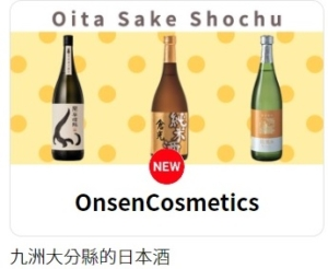 台湾のECモール bibian (比比昂) 「 Oita Sake Shochu 九州大分縣日本酒 」