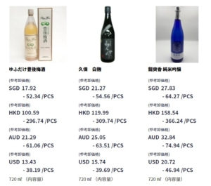 日本食輸出支援プラットフォーム umamill 「 香港向け 」